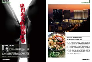 Ken Tam Photographer Magazine Interview 1-1