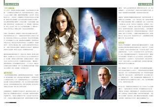 Ken Tam Photographer Magazine Interview 1-2